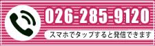 TEL.026-285-9120