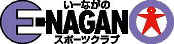 E-NAGANOスポーツクラブ