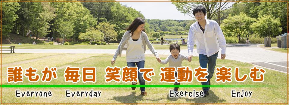 長野市で地域に根ざしたスポーツクラブはE-NAGANOスポーツクラブ